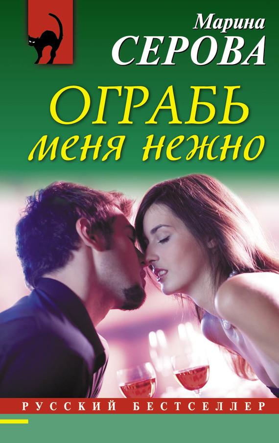 Откроем книгу вместе 21/23/35/21233582.bin.dir/21233582.cover.jpg обложка
