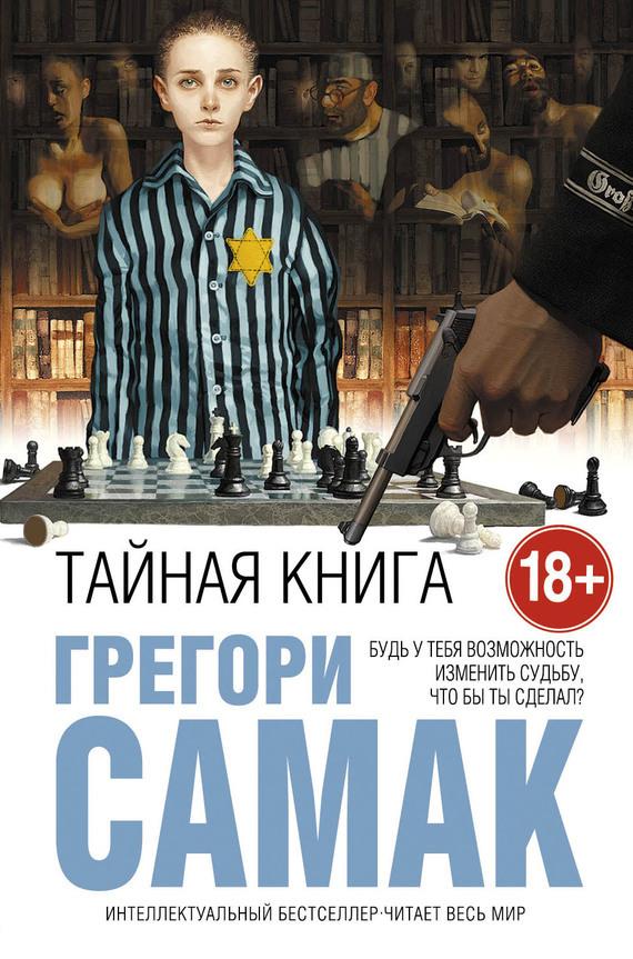 Обложка книги Тайная книга, автор Самак, Грегори