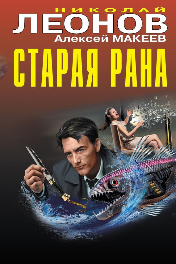 Николай Леонов, Алексей Макеев - Старая рана