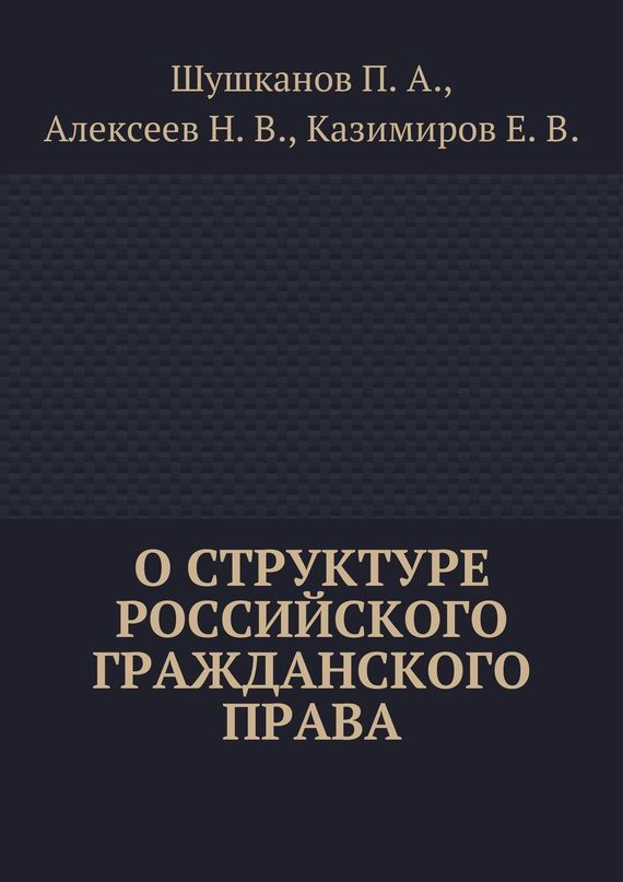 Павел Шушканов Оструктуре российского гражданского права