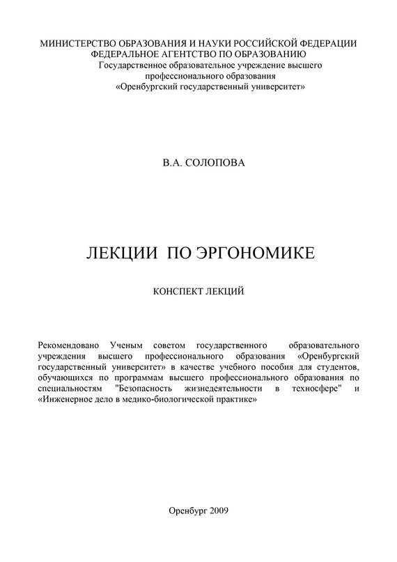 Лекции по эргономике