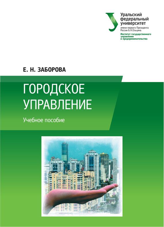 Елена Заборова - Городское управление
