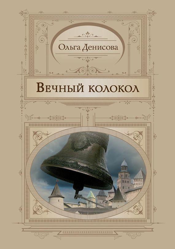 Ольга Денисова Вечный колокол юрий иванович сказка ложь да в ней…