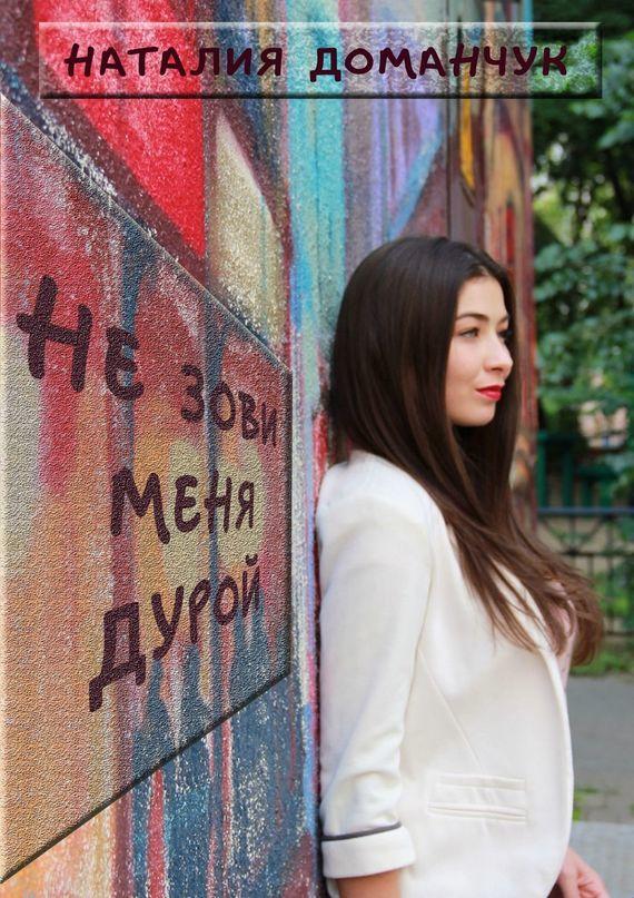 Наталия Доманчук Не зови меня дурой сдать старую мутоновую шубу и новую