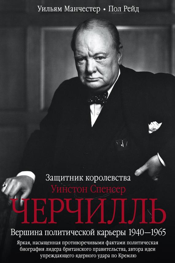 Уинстон Спенсер Черчилль. Защитник королевства. Вершина политической карьеры. 1940–1965