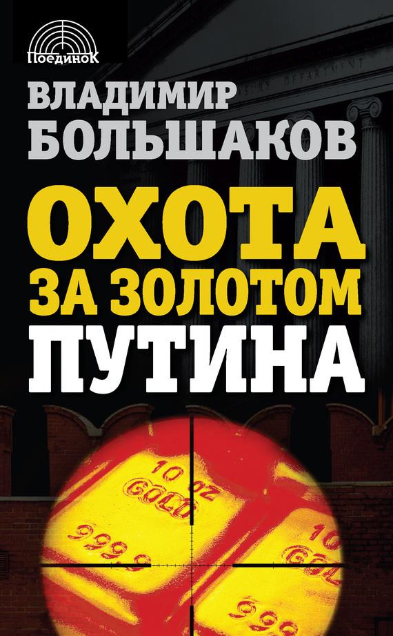 Скачать Охота за золотом Путина бесплатно Владимир Большаков