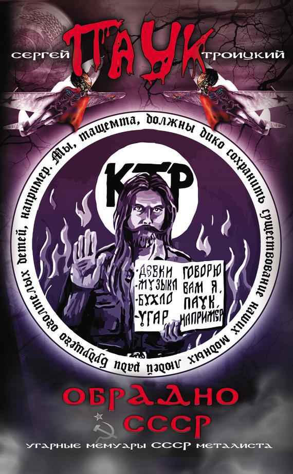 Сергей Троицкий ОбрАДно в СССР комлев и ковыль