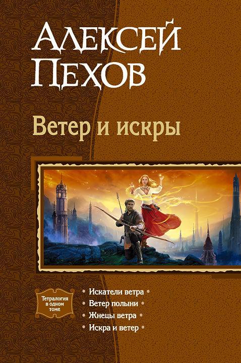 Алексей Пехов