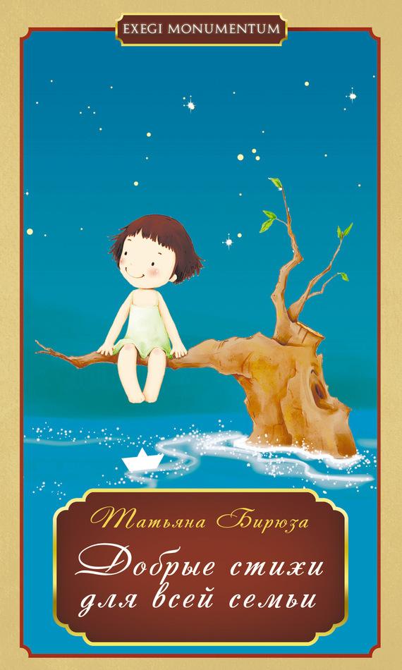 Татьяна Бирюза - Добрые стихи для всей семьи