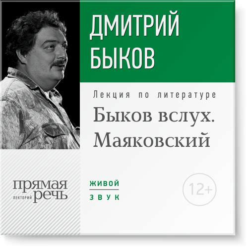 Дмитрий Быков Лекция «Быков вслух. Маяковский»