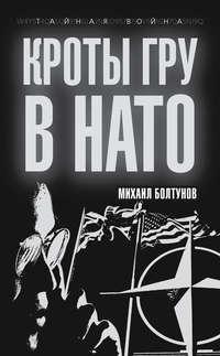 Болтунов, Михаил  - Кроты ГРУ в НАТО