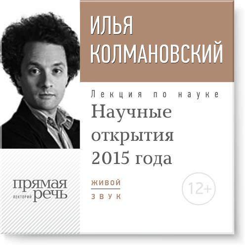 Скачать Илья Колмановский бесплатно Лекция Научные открытия 2015 года