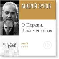 Зубов, Андрей  - Лекция «О Церкви. Экклезеология»