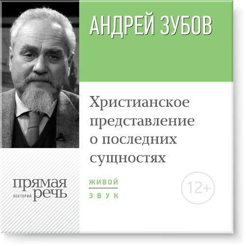 Лекция «Христианское представление о последних сущностях» ( Андрей Зубов  )