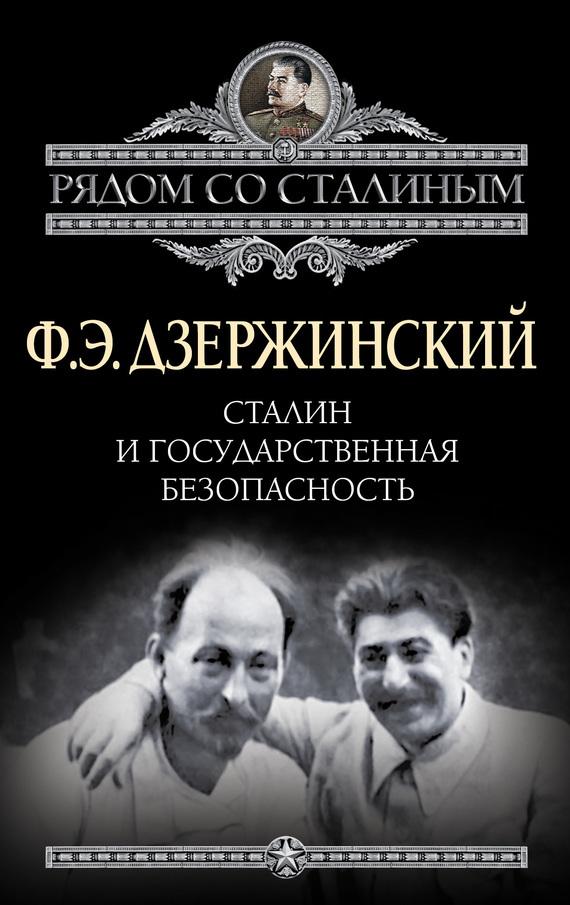 Феликс Дзержинский Сталин и Государственная безопасность стариков н в так говорил сталин статьи и выступления