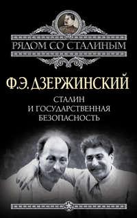 Дзержинский, Феликс  - Сталин и Государственная безопасность