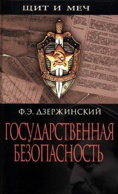 Феликс Дзержинский бесплатно