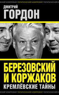 Гордон, Дмитрий  - Березовский и Коржаков. Кремлевские тайны