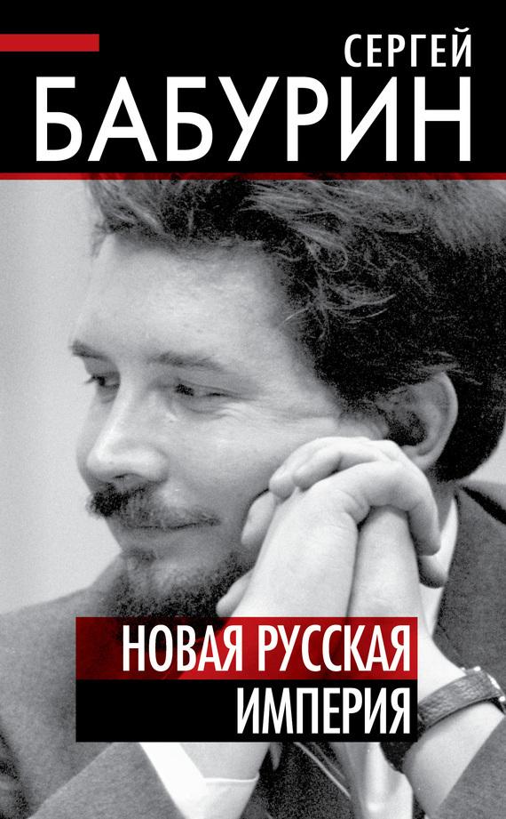 Фото Сергей Бабурин Новая русская империя