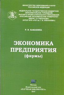 цена на Раиса Каманина Экономика предприятия (фирмы)