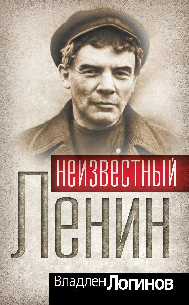 Владлен Логинов Неизвестный Ленин литвиненко владимир васильевич людские потери на фронтах ркка и вермахт