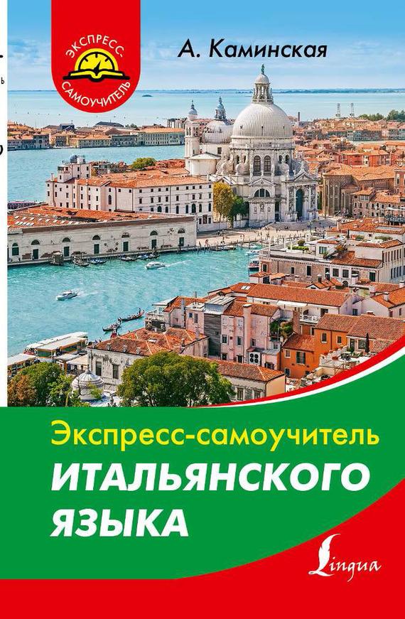 А. И. Каминская Экспресс-самоучитель итальянского языка книга для записей с практическими упражнениями для здорового позвоночника