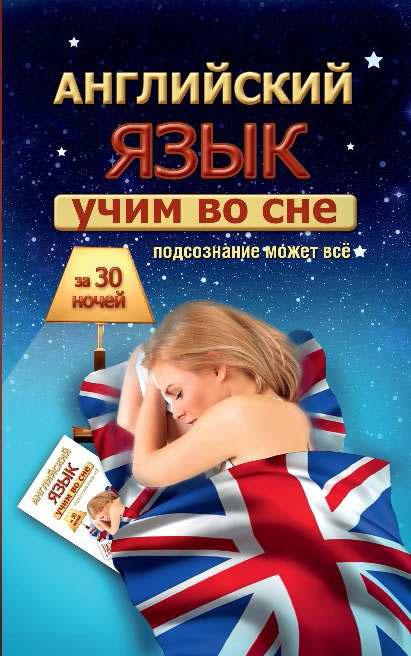 С. А. Матвеев Учим английский во сне за 30 ночей