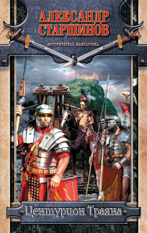 Скачать книги серии легионер