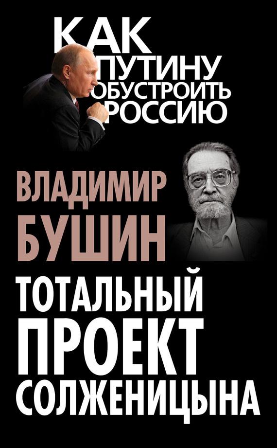Тотальный проект Солженицына случается спокойно и размеренно