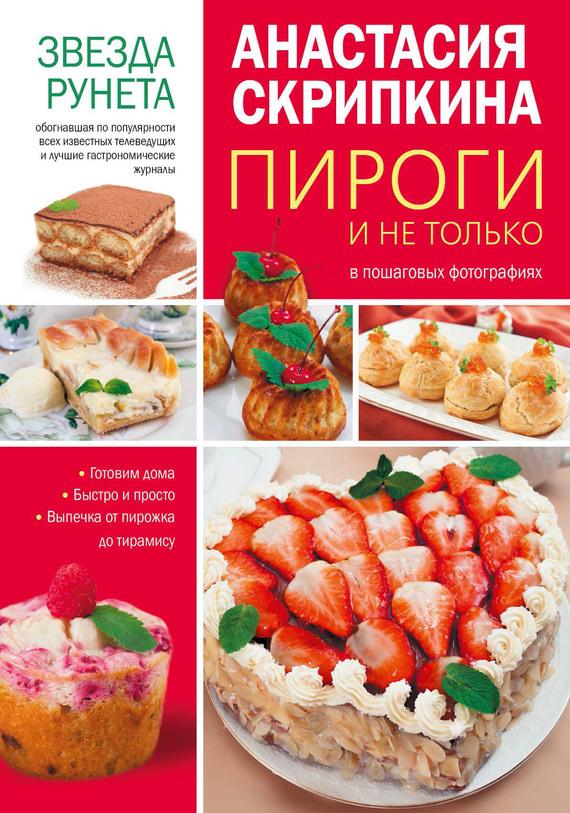 Анастасия Скрипкина Пироги и не только ISBN: 978-5-17-095037-9 анастасия скрипкина выпечка 350 пошаговых фотографий