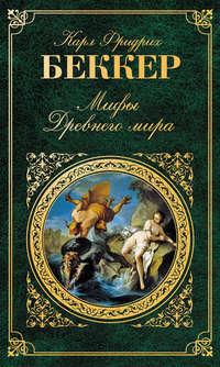 Беккер, Карл Фридрих  - Мифы Древнего мира