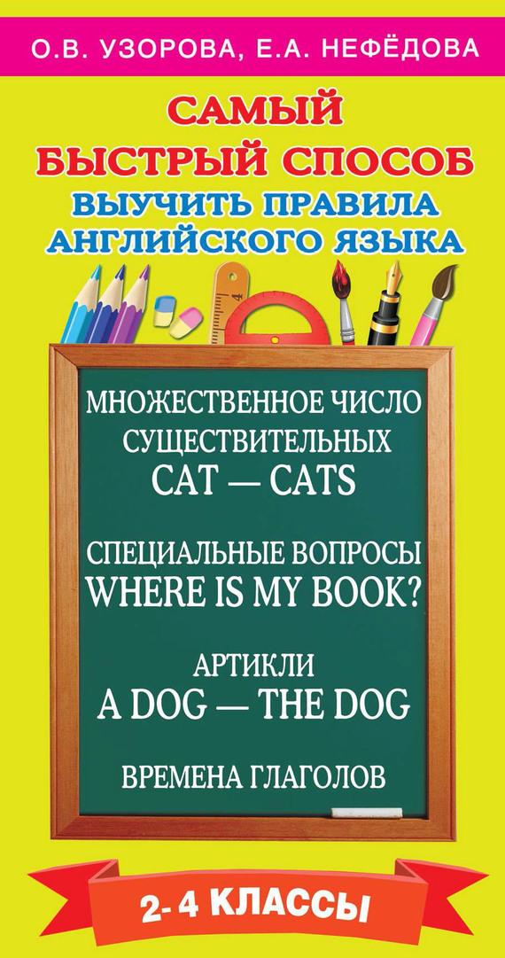 О. В. Узорова Самый быстрый способ выучить правила английского языка. 2-4 классы отсутствует простейший способ выучить все правила английского языка для начальной школы