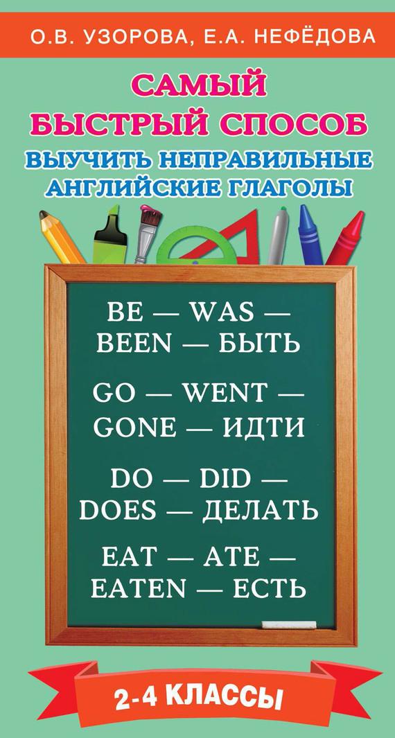 О. В. Узорова Самый быстрый способ выучить неправильные английские глаголы о в узорова самый быстрый способ выучить правила английского языка 2 4 классы