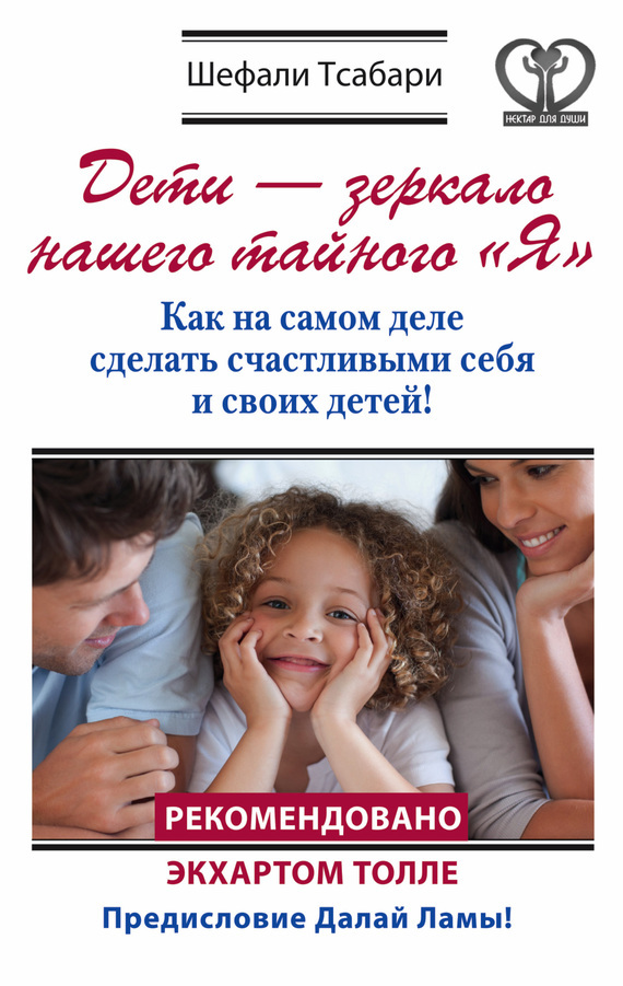 Шефали Тсабари - Дети – зеркало нашего тайного «Я». Как на самом деле сделать счастливыми себя и своих детей!