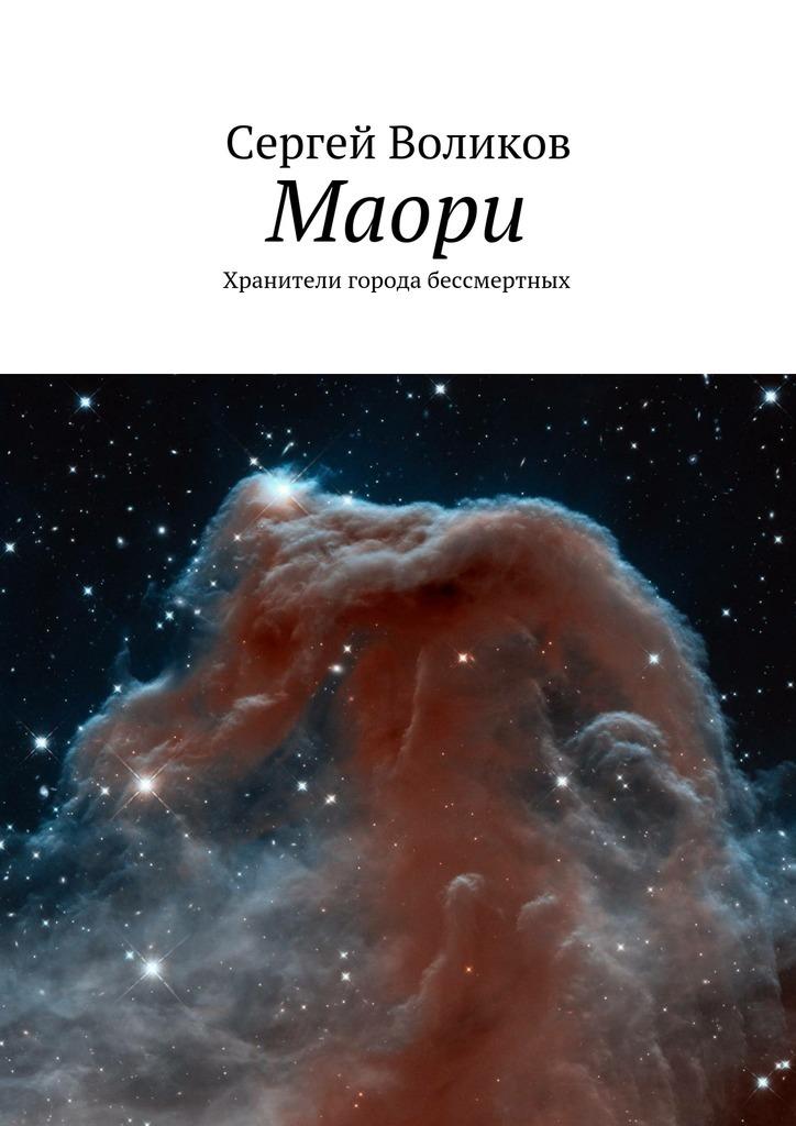 Маори