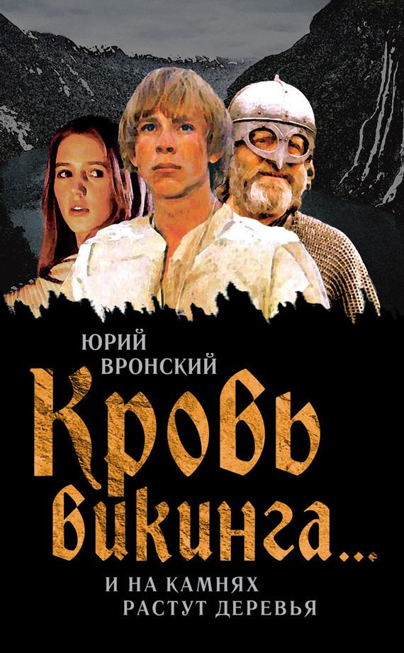 Юрий Вронский бесплатно