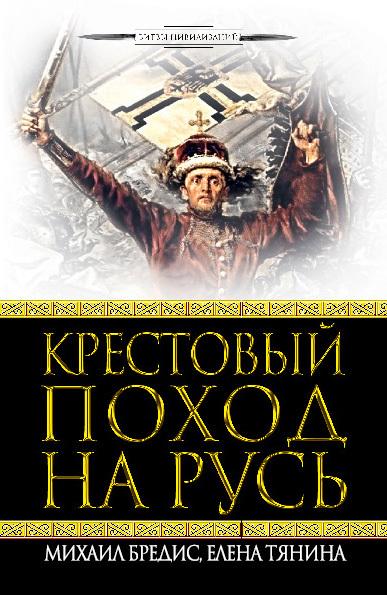 Скачать Крестовый поход на Русь быстро