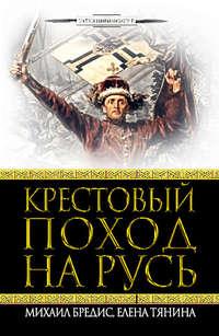 Бредис, Михаил  - Крестовый поход на Русь