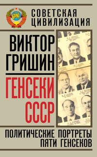 Гришин, Виктор  - Генсеки СССР. Политические портреты пяти генсеков