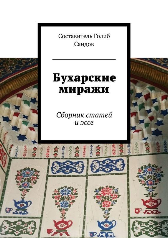 Коллектив авторов Бухарские миражи