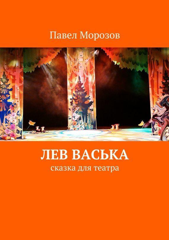 Павел Морозов Лев Васька ольга юрьевна морозова резиноваязина современная сказка