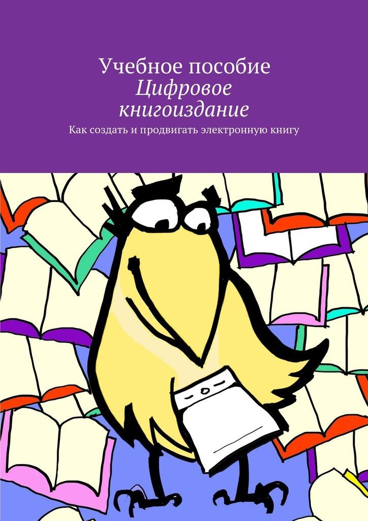 Александр Архангельский Цифровое книгоиздание
