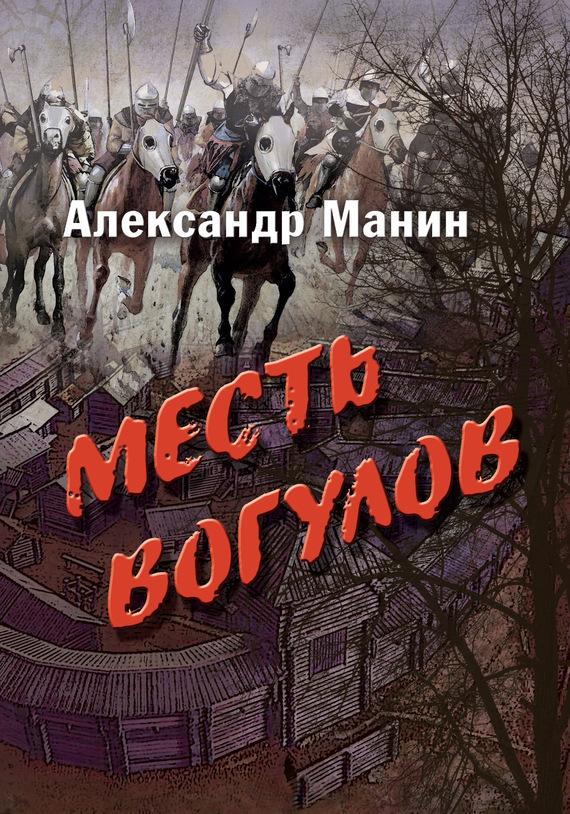 Александр Манин Месть вогулов владимир аникин богатырская застава