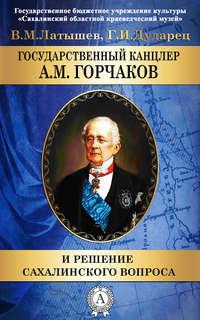 Дударец, Г.  - Государственный канцлер А. М. Горчаков и решение сахалинского вопроса