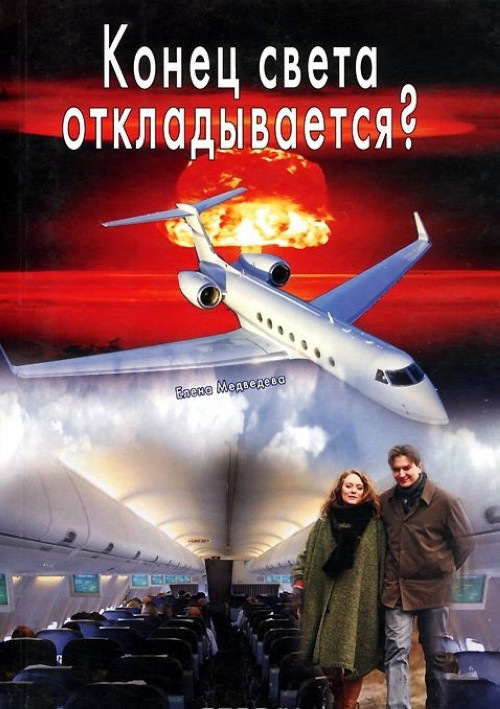 Елена Медведева Конец света откладывается благинина елена александровна издается более 30 лет ясень ясенек