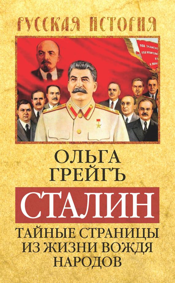 Ольга Грейгъ Сталин. Тайные страницы из жизни вождя народов сталин биография вождя