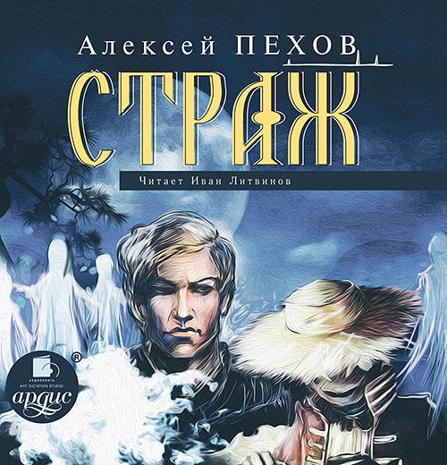 Обложка книги Страж, автор Алексей Пехов