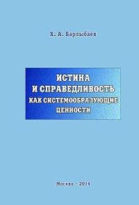 Барлыбаев, Халиль  - Истина и справедливость как системообразующие ценности
