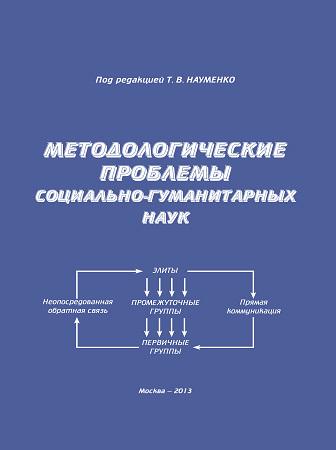 Коллектив авторов Методологические проблемы социально-гуманитарных наук коллектив авторов неодирижизм и модернизация российской экономики