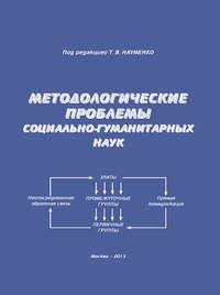 авторов, Коллектив  - Методологические проблемы социально-гуманитарных наук